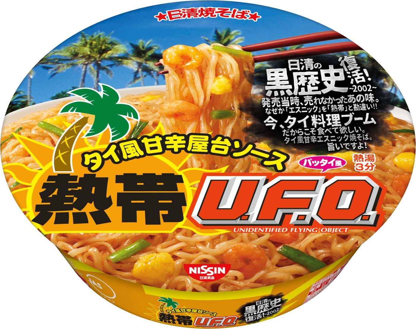 日清-黒歴史-熱帯U.F.O.