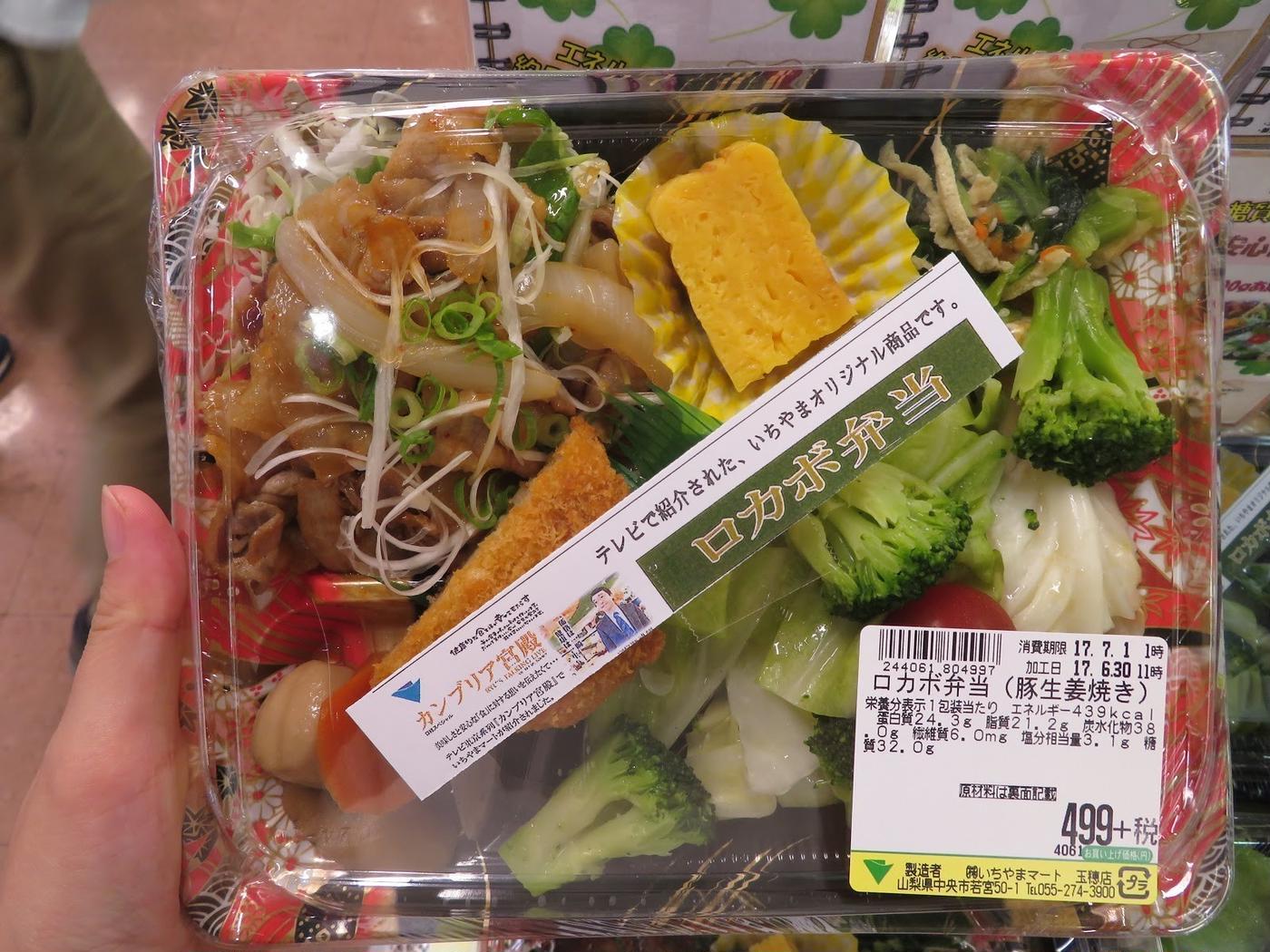 ロカボ弁当-豚生姜焼き