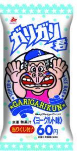 1993_ヨーグルト味