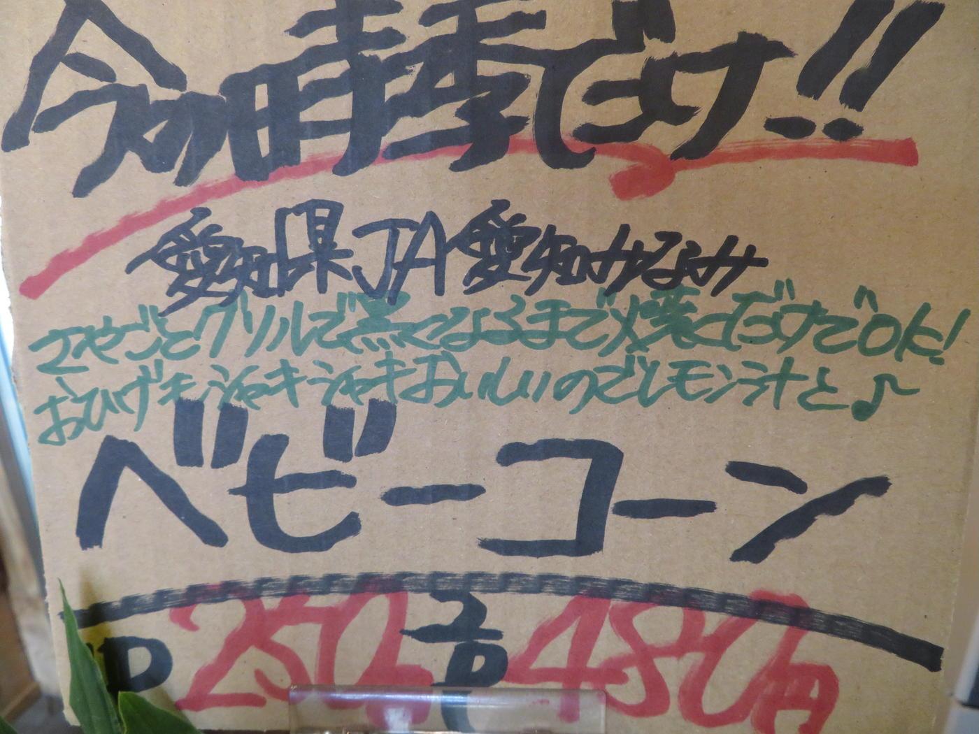 旬八青果店-POP