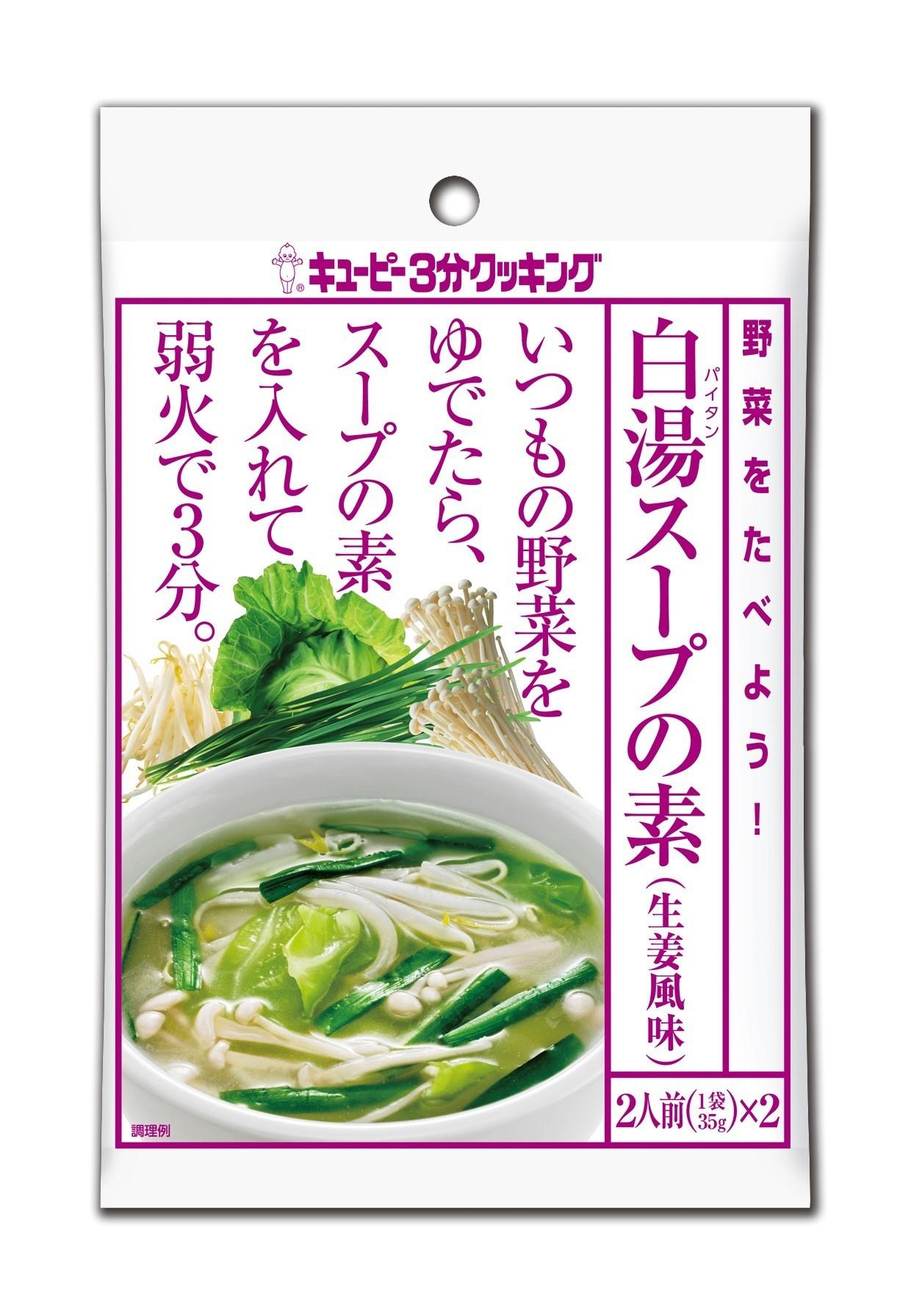 白湯スープの素