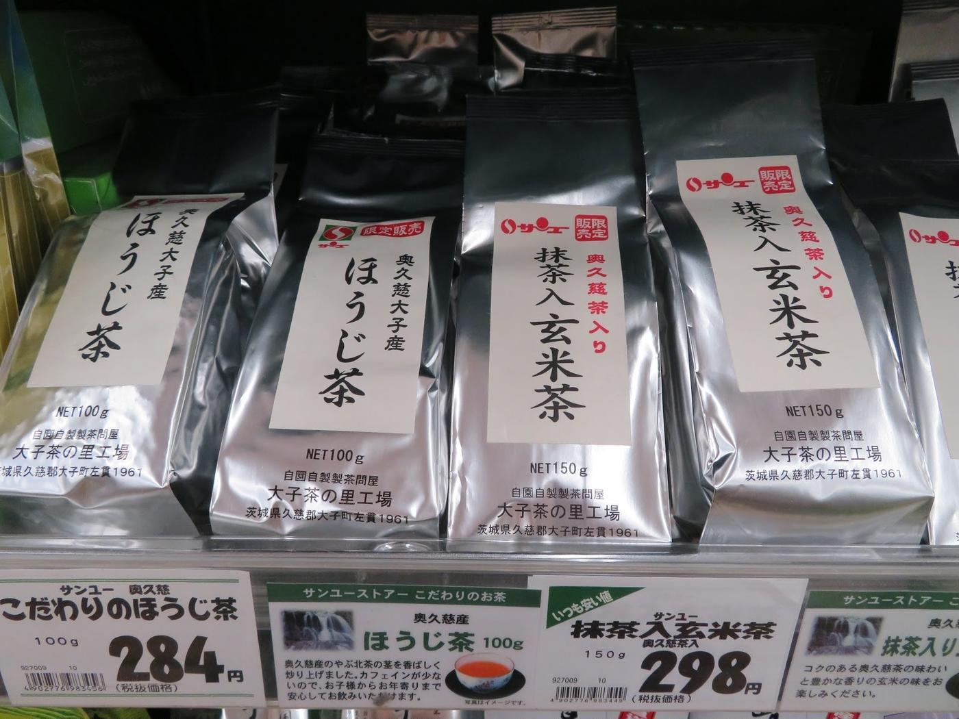 サンユーストア―-奥久慈茶-2