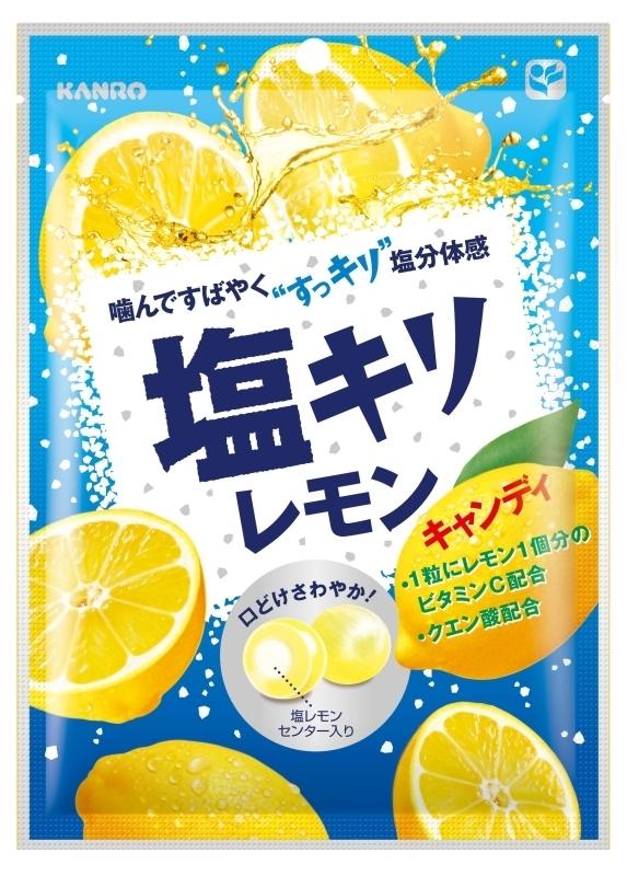カンロ-塩キリレモンキャンディ