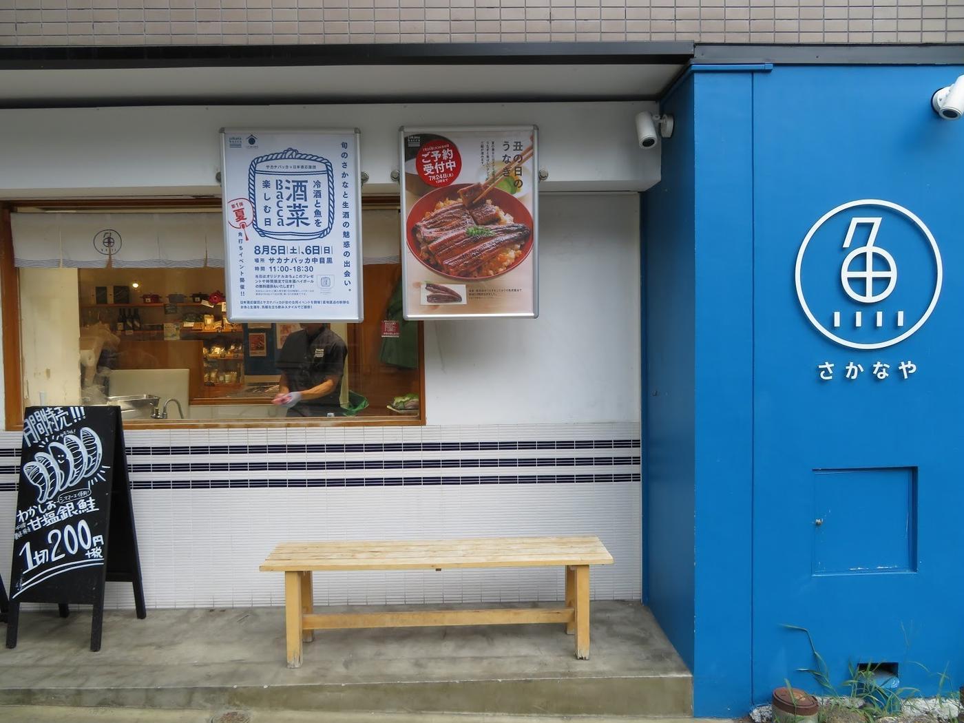 サカナバッカ中目黒店