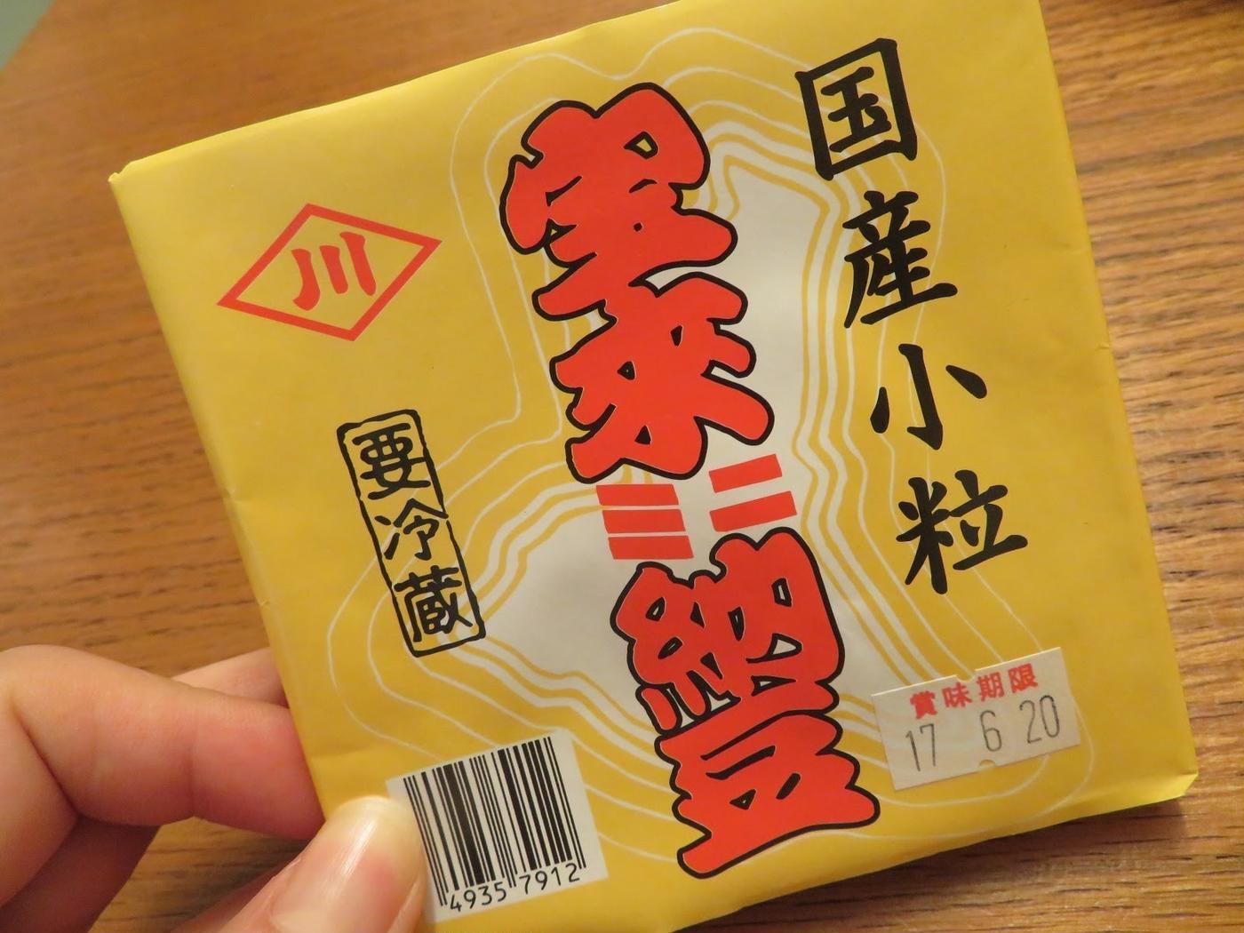 宝来納豆-ミニサイズ