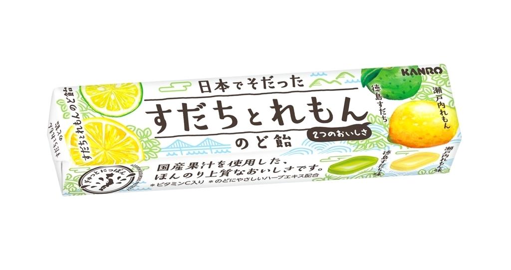 カンロ-日本でそだったすだちとれもんのど飴