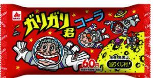 1995_コーラ-ガリガリ君