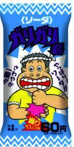1992_ソーダ-ガリガリ君