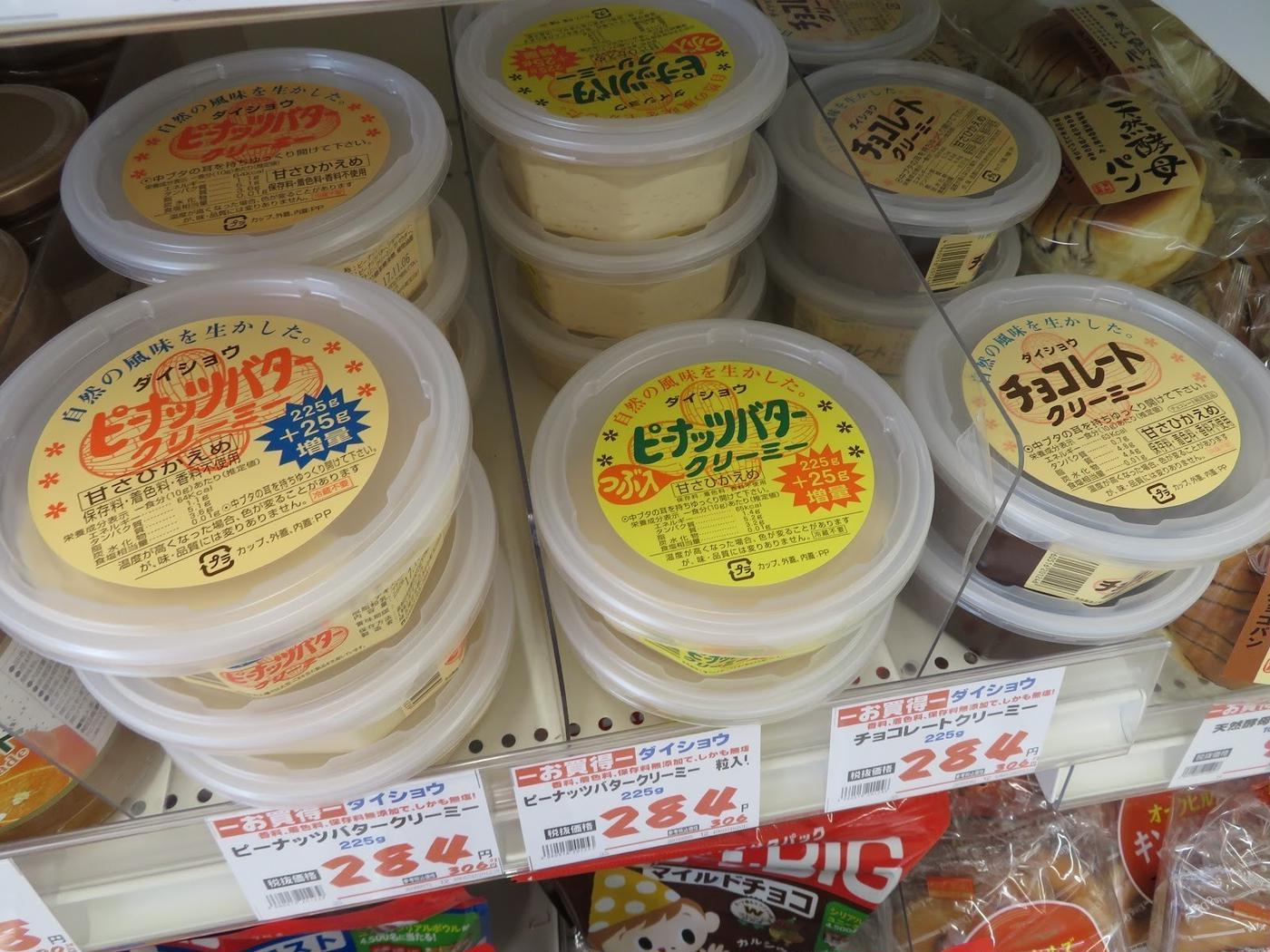 ロヂャースマート-ダイヨウ-ピーナッツバター