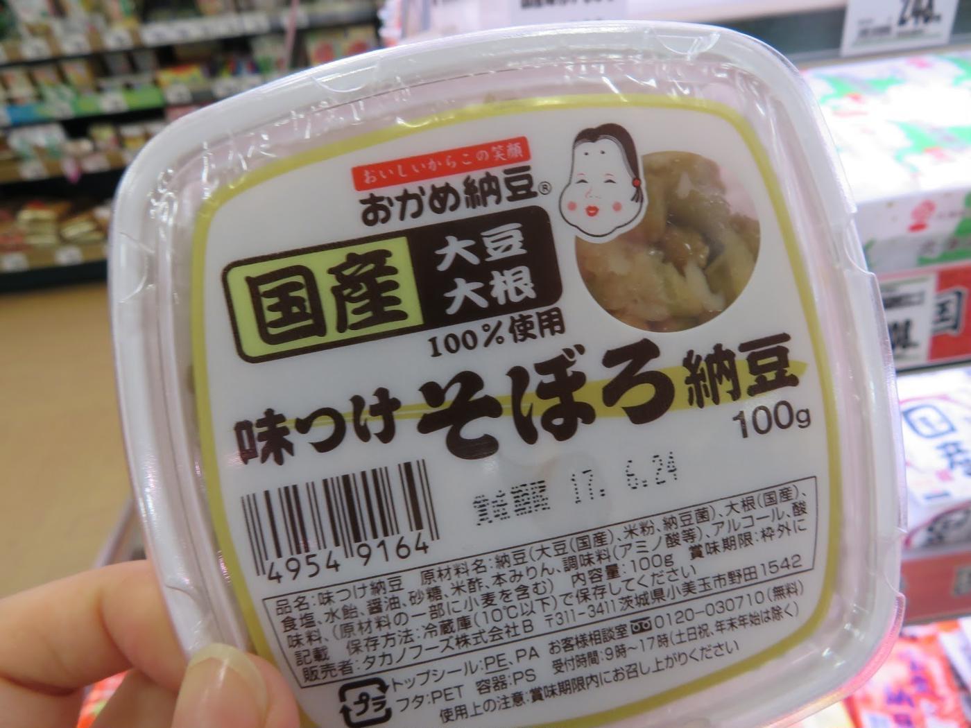 サンユーストア―-そぼろ納豆