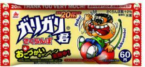 2002-さくらんぼ-ガリガリ君