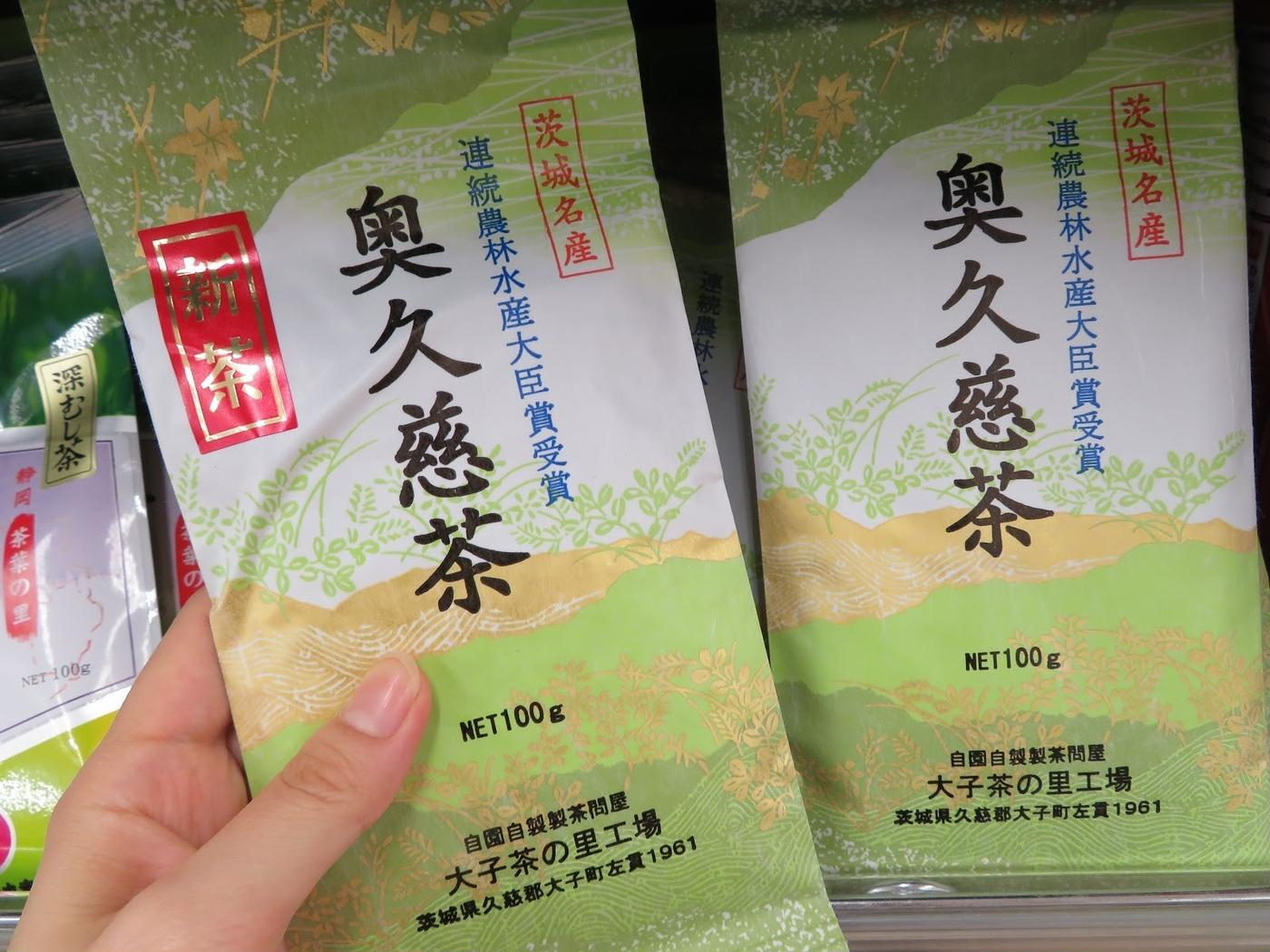 サンユーストア―-奥久慈茶
