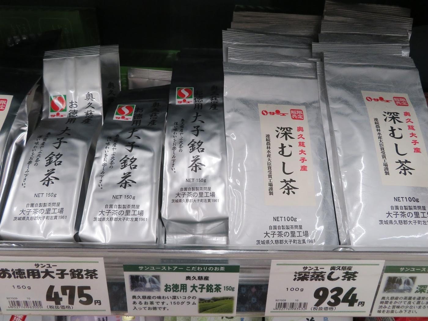 サンユーストア―奥久慈茶-3