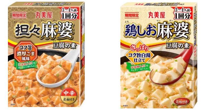 丸美屋-麻婆豆腐の素