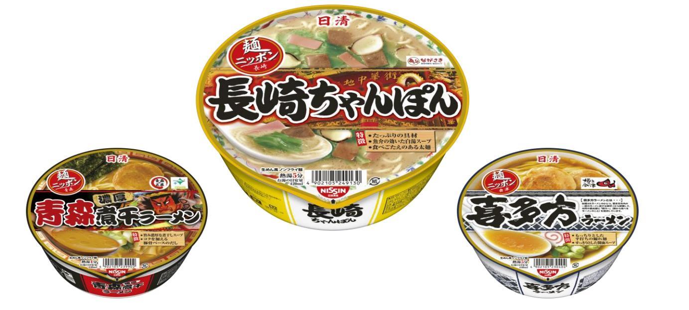 日清-ご当地麺シリーズ