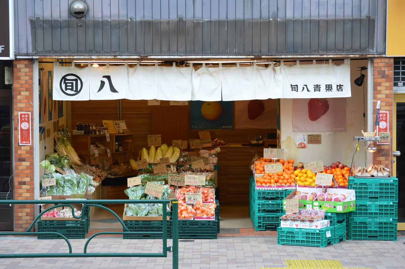 旬八青果店-店舗-外観