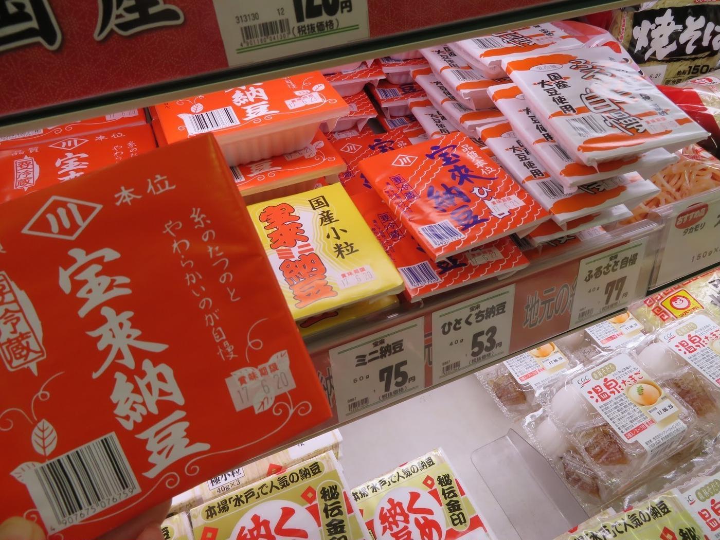 サンユーストア―-宝来納豆