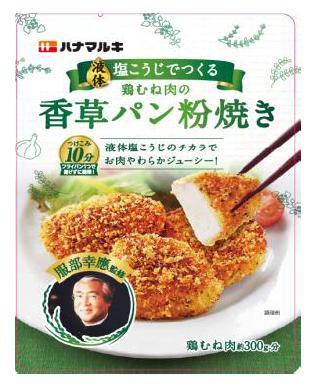 鶏むね肉の香草パン粉焼き