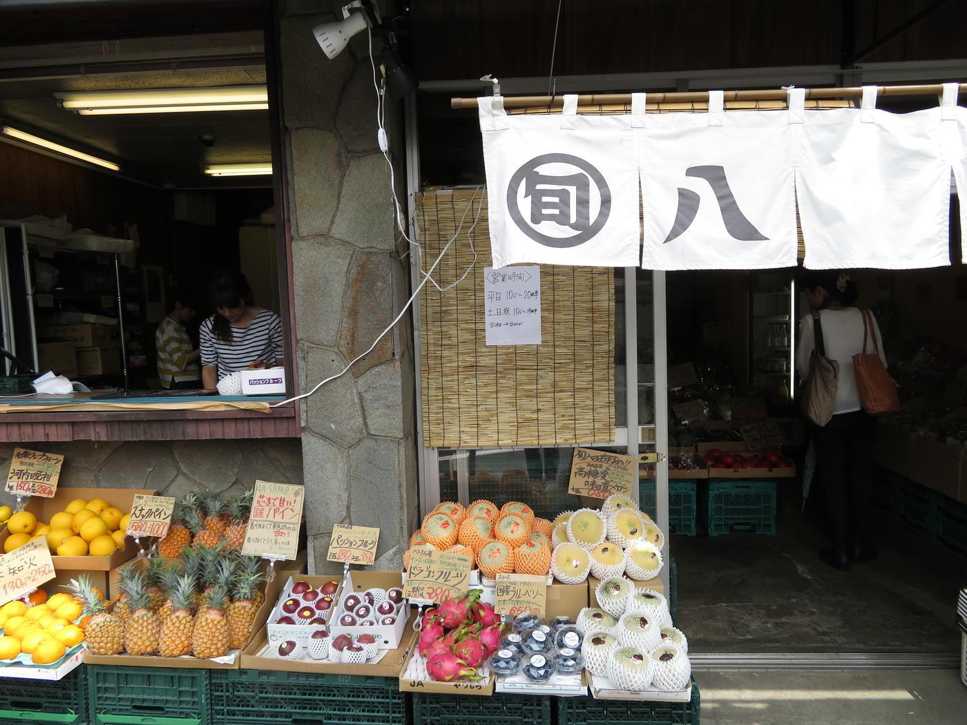 旬八青果店-のれん-ロゴ