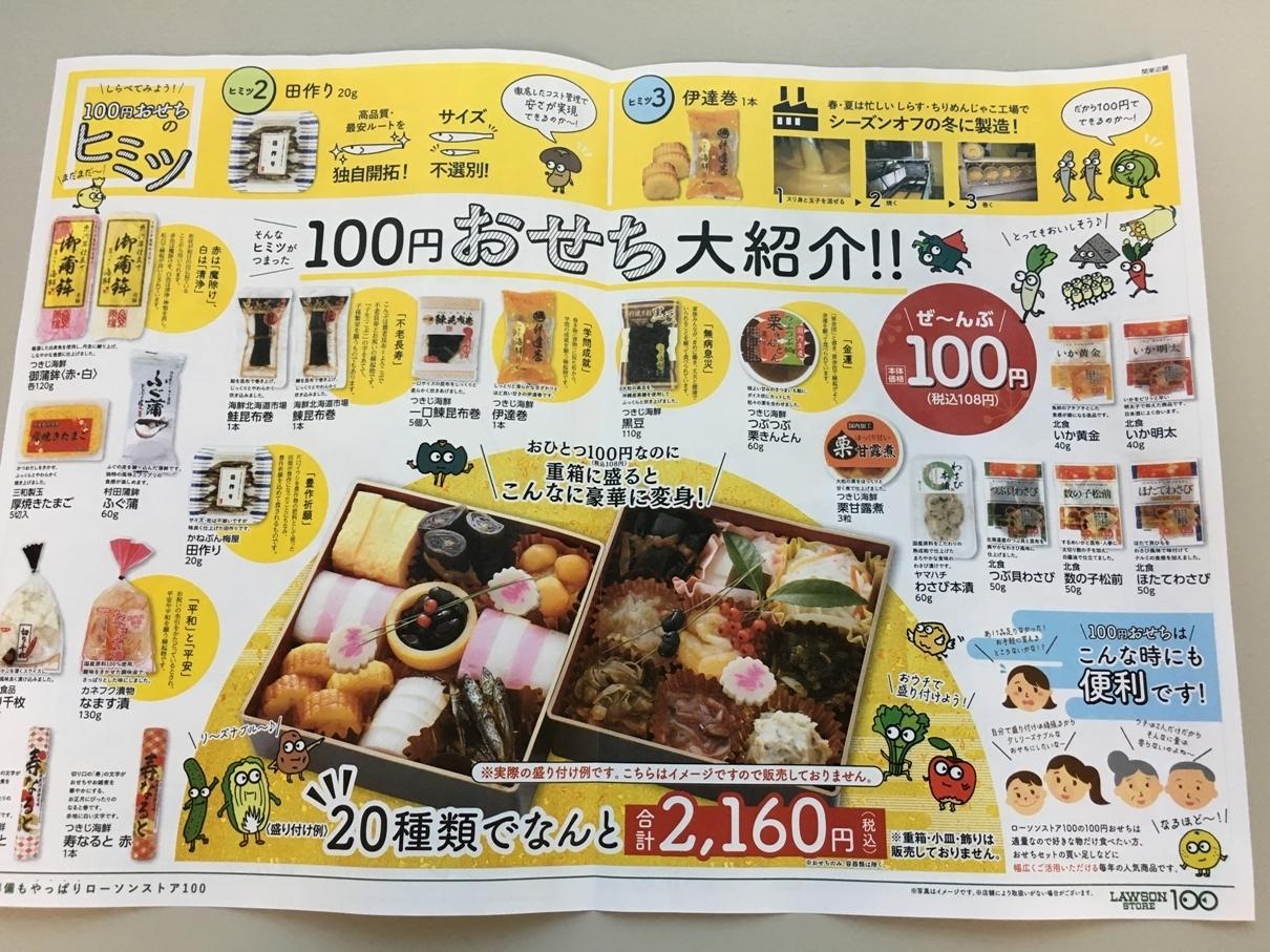 円 100 ローソン 予約 おせち