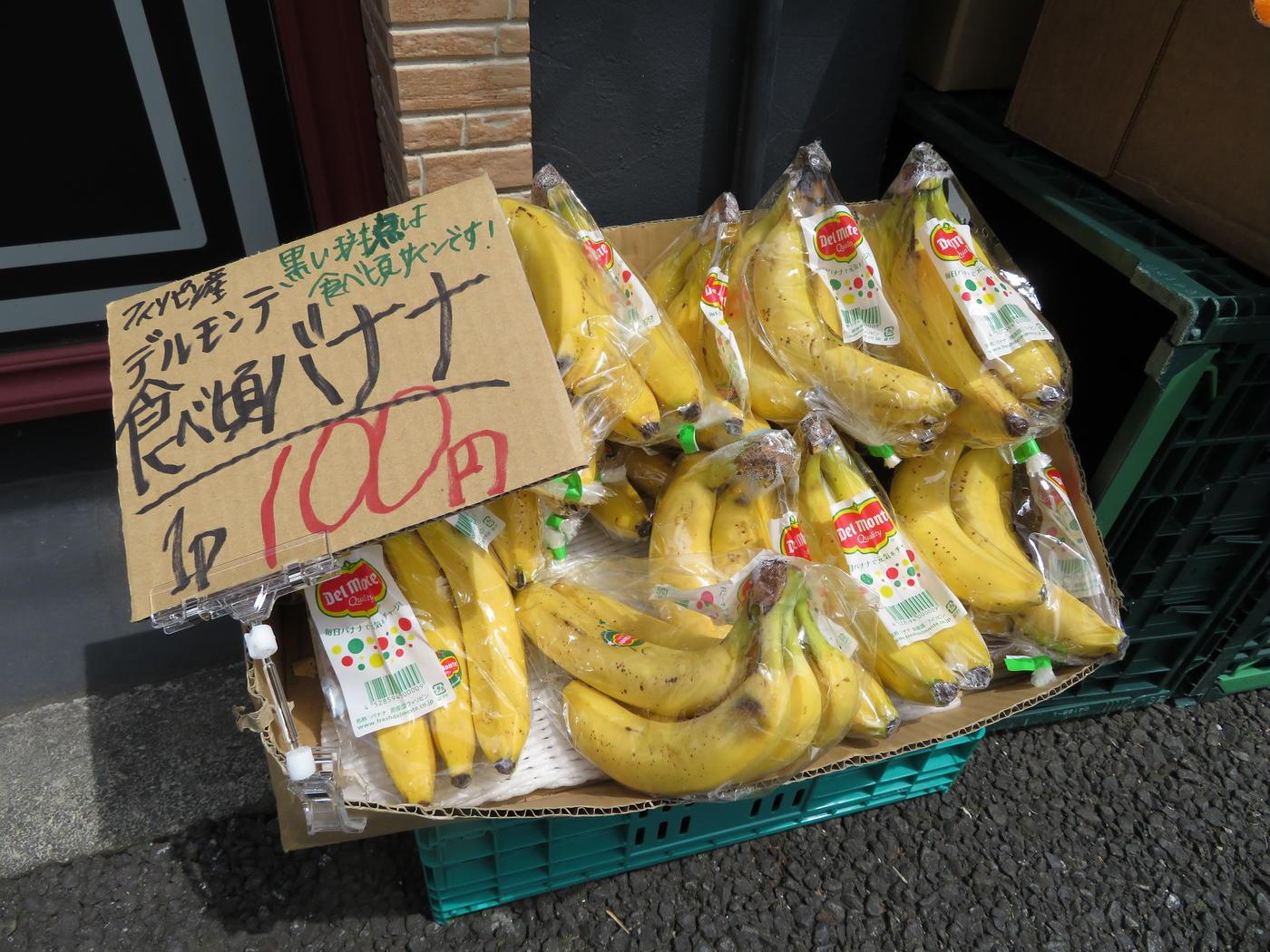 旬八青果店-バナナ