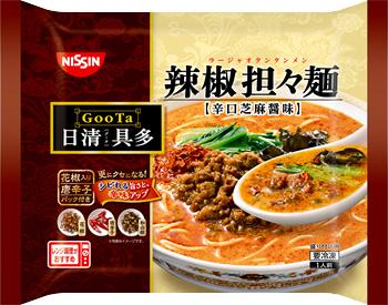 辣椒担々麺