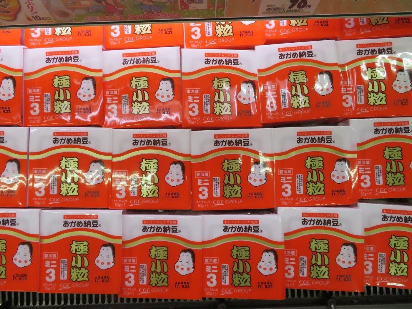 サンユーストア―-おかめ納豆
