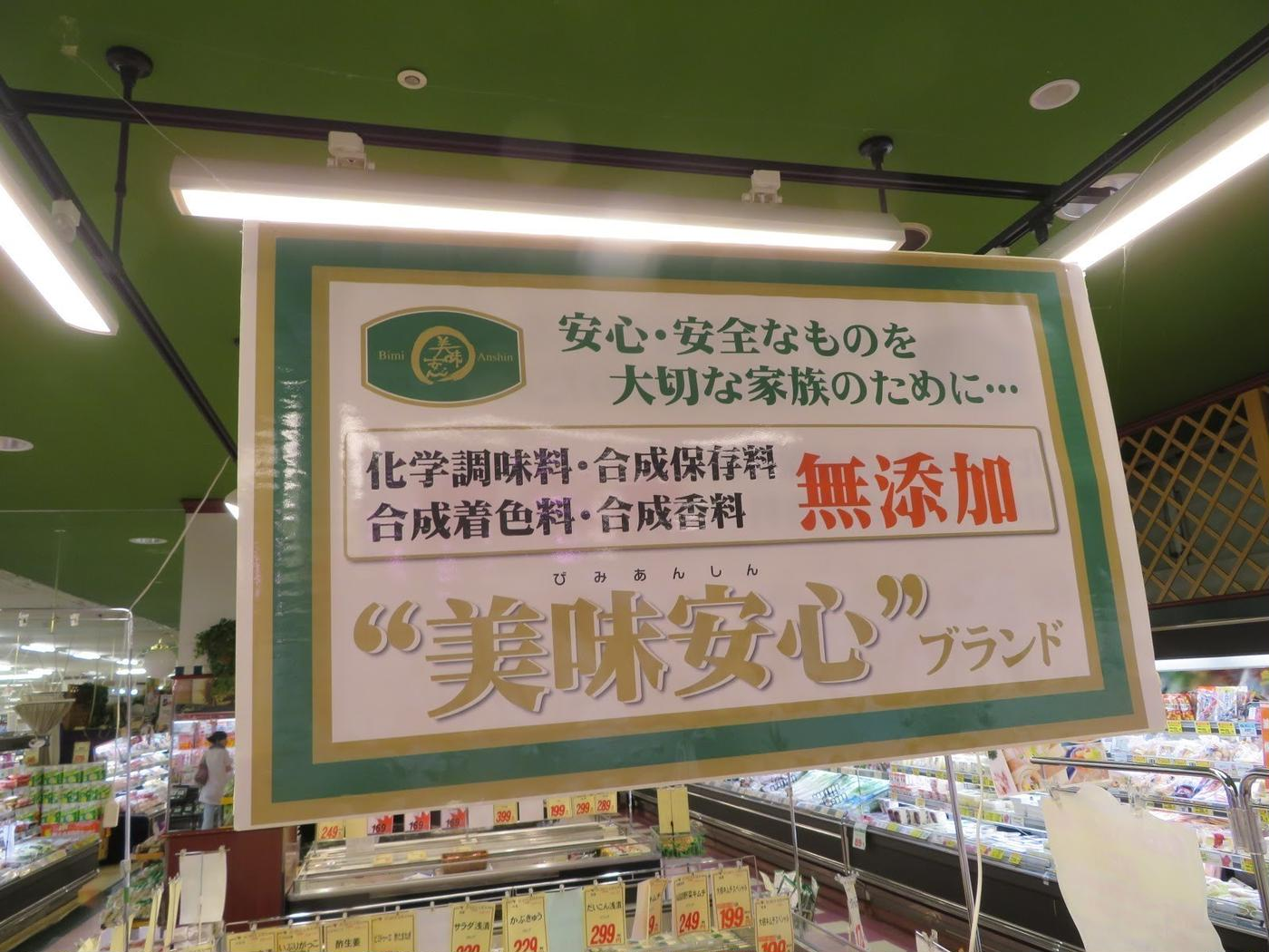 いちやまマート-美味安心