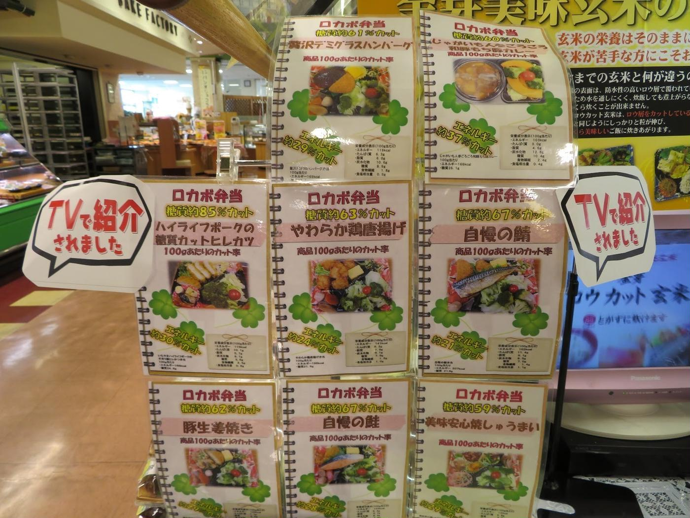 いちやまマート-ロカボ弁当