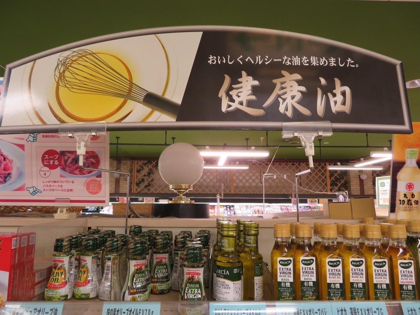 いちやまマート-油