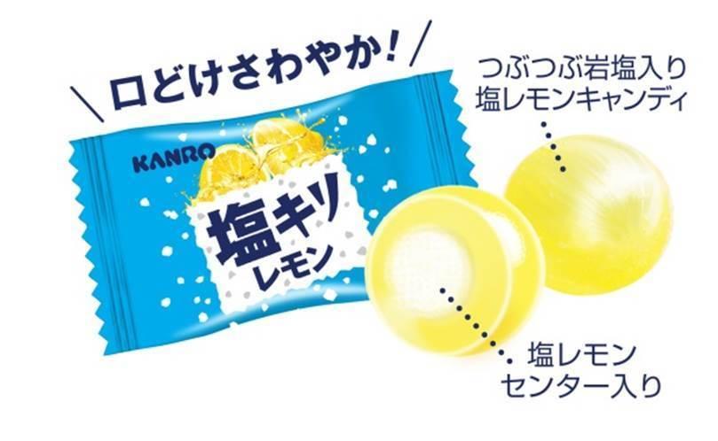 カンロ-塩切レモンキャンディ-中身